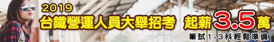 鐵路局招營運人員954人 6月開始報名