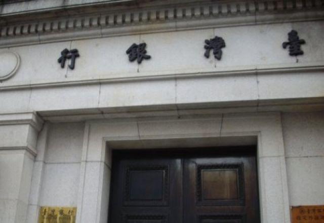 台灣銀行招考新進人員330人 5/18-28報名
