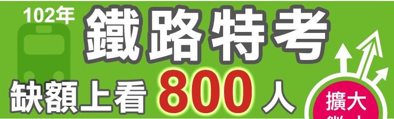 擴大徵才,102年鐵路特考,缺額上看800人!