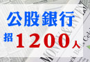 公股銀行招1200人