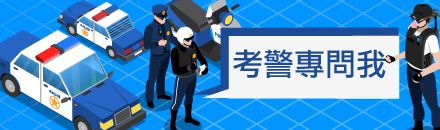 警專招考最新資訊