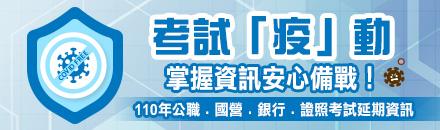 起薪最高4.1萬!桃捷招考4月26日開始報名