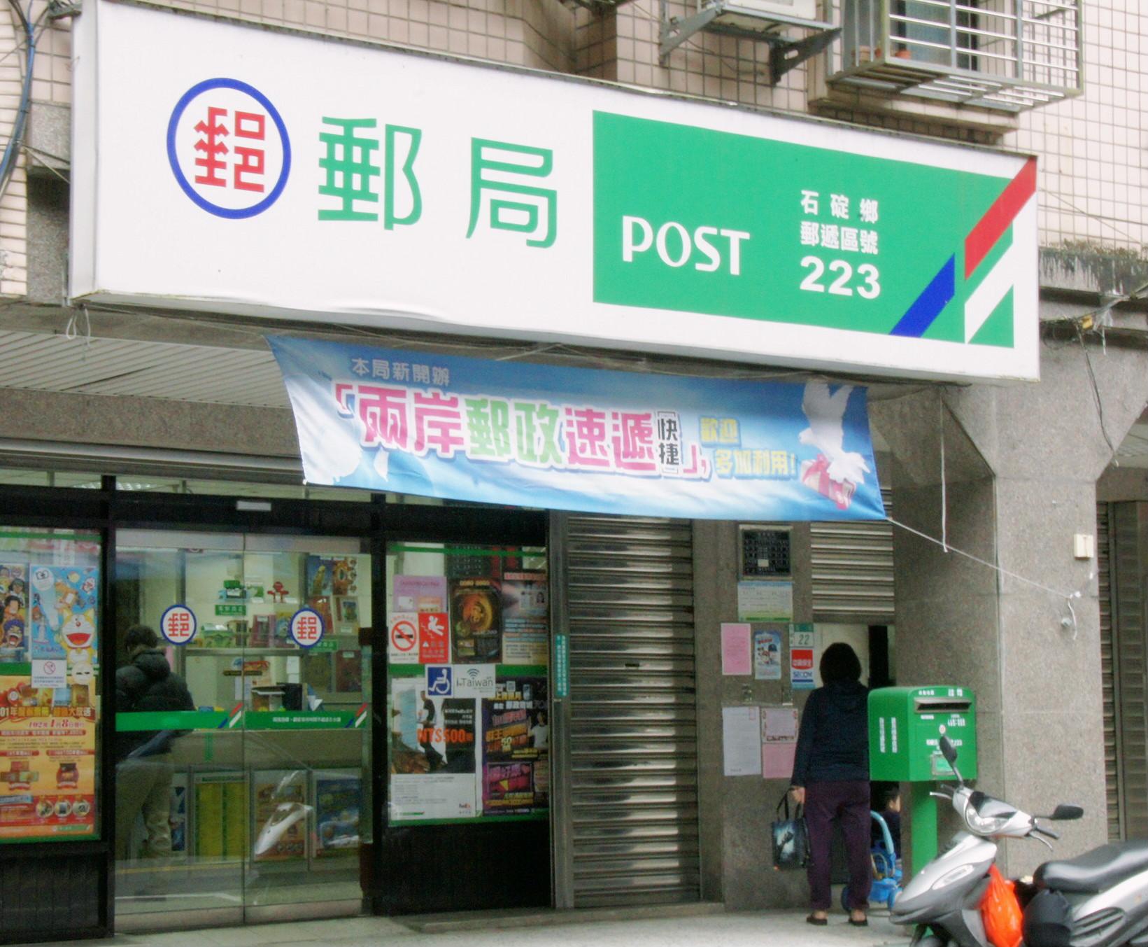 郵局考科變革 106年確定持續招考