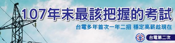 12月台電新進僱用人員 招考開缺758名