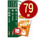 上榜生推薦:臺灣菸酒(免稅店-賣場服務)套書