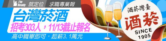 報名提醒:台灣菸酒招考303人 高中職畢即可 11/13(四)截止報名